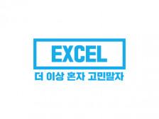 엑셀/VBA 매크로/문서서식 대행 해드립니다.