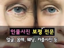 인물사진[피부, 얼굴, 몸매, 색감 보정, 웨딩, 컨셉촬영,증명사진 등] 빠르게 보정해드립니다.