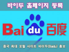 [Baidu 홈페이지 등록]  중국 최고 포털 사이트 바이뚜에 홈페이지 등록을 도와드립니다.