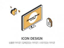 플랫 아이콘 부터 입체적인 아이콘까지 다양한 아이콘 제작해드립니다.