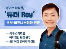 [초보~비즈니스전용] Roy와 함께 한달이면 영어가 입으로 ! 책임지고 이끌어드립니다.