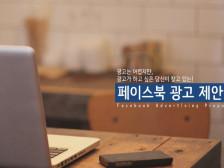 SNS 홍보 (인스타그램, 페이스북) 광고 픽셀기반 세분화 타겟가능! 대행해드립니다.