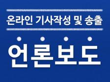 언론홍보 온라인뉴스 포털사이트 송출해드립니다.