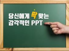 PPT 템플릿 다수 제작 경험 원하는 스타일의 PPT를 찾으세요드립니다.