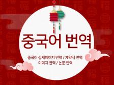 중국어 상세페이지 번역 / 계약서 번역 / 이미지 번역 / 논문 번역 해드립니다.