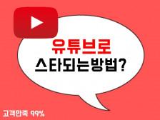 해외계열사 유튜브 매니지먼트가 여러분의 채널을 쏙쏙 짚어드립니다.