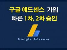 구글 애드센스 가입 빠른 1차,2차 승인 도와드립니다.