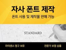 (스탠다드) 크몽이 이세상에 하나뿐인 당신만의 손글씨 폰트를 제작 해드립니다.