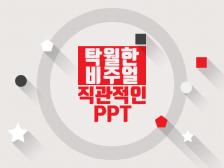 제안서/회사소개서/각종 행사용 PPT를 디자인 해드립니다.