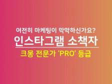 [인스타그램 마케팅] 가성비 최고! 한국인 팔로워 유입 핵심 노하우 소책자 (75p)드립니다.