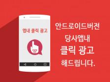 앱에서 배너광고 해드립니다.