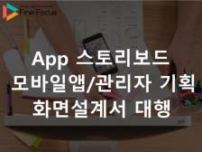 모바일앱 스토리보드 앱기획/UX기획 대행해드립니다.