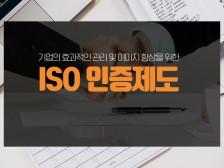 ISO9001 & 14001인증 획득 빠르게 도와드립니다.