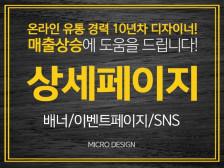 상세페이지/배너/SNS카드뉴스 다년간의 매출 상승 노하우로 디자인해드립니다.