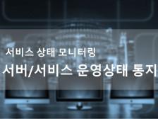 서버/서비스 운영상태 감시 및 통지해드립니다.