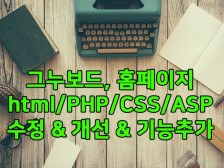 HTML/PHP/CSS/코딩/그누보드  게시판 및 추가 개발해드립니다.