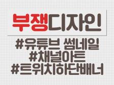 고퀄리티 유튜브 썸네일/채널아트/하단배너/방송대기화면 등 제작해드립니다.