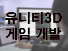 속성으로 유니티3D를 이용한 게임 개발 방법을 알려드립니다.