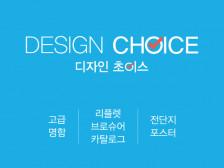 경력 디자이너가 리플렛, 브로슈어, 포스터, 명함, 전단 등 디자인해드립니다.