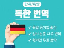 독일 공기업 출신의 전문가가 한국어-독일어 번역해드립니다.