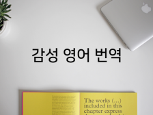 [영어 번역]영어와 국어 전문가가 수준이 다른 번역 서비스를 제공해드립니다.
