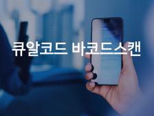 QR 코드 인식 큐알코드 및 바코드 인식 앱제작해드립니다.