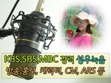 [여자성우]KBS,MBC,SBS성우경력으로 깔끔하고 신선한 목소리로 녹음해드립니다.