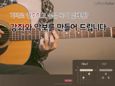 원하는 노래의 기타 연주 영상, 타브 악보, 기타 MR 반주를 만들어드립니다.