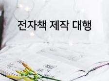 [전자책] 판매가능할 수 있도록 ePub파일로 제작해드립니다.