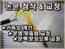 [논문교정및첨삭]논문의 품격, 카피킬러의 공포, 다양한 글첨삭에서 다져진 힘으로 해결해드립니다.