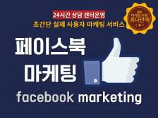 페이스북 게시물/페이지/영상/노출 모든마케팅 관리대행 서비스 [최대판매전문가]드립니다.