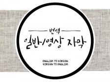 영->한 & 한->영 일반 텍스트 번역 및 영상 자막 번역 해드립니다.