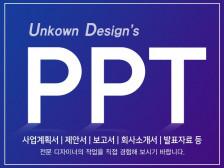 PPT 제대로 디자인해드립니다.