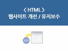 웹사이트 개선 , 부분 코딩 도와드립니다.