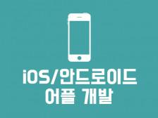 안드로이드, iOS 앱(어플리케이션) 제대로 만들어드립니다.