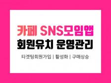 카페 SNS모임앱 회원유치를 위한 운영관리해드립니다.