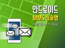 안드로이드 mms 전송앱 개발 및 소스 제공해드립니다.