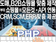 PHP쇼핑몰의모든것-도매,B2B쇼핑몰,API연동,CRM,SCM,ERP 등 맞춤 제작해드립니다.