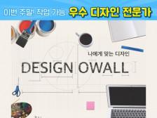 포스터, 리플렛 , 브로슈어, 배너, 명함 등 각종 인쇄물 디자인해드립니다.