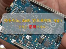 아두이노, AVR, 안드로이드 개발해드립니다.