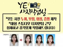 YE사진작업실_[당일 작업 가능]사진 보정, 누끼, 합성, 증명, 취업 사진 제작해드립니다.