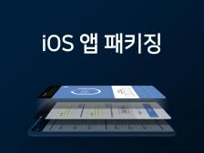 iOS 모바일 앱 패키징 해드립니다.