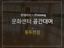 [롯데마트 동두천점] 문화센터 강의실을 렌트해드립니다.