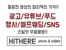 1인감독의 고퀄 광고,홍보영상 제작해드립니다.
