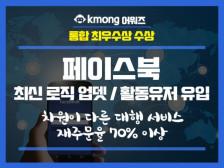 크몽 최우수상/판매1위/최신로직업뎃] 페이스북 실유저 유입/라이크 대행관리 해드립니다.