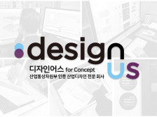 [디자인어스-컨셉] 전문 디자인팀이 최고의 컨셉 디자인을 도와드립니다.