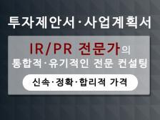 [ IR / PR ] 투자제안서,  사업계획서,  전문 컨설팅해드립니다.