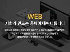 홈페이지! 기획부터 디자인, 제작까지 도와드립니다.