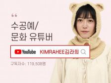 KIMRAHEE김라희 [유튜버] 홍보해드립니다.