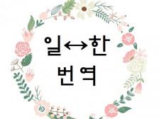 문자에 담겨있는 의미를 자연스럽게 작성하고 번역하여 전해드립니다.